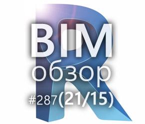 BIMобзор #287 (15) - Светлые участки Revit 2022