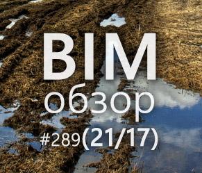 BIMобзор #289 (17) - BIM-бездорожье