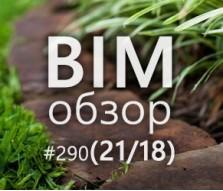 BIMобзор #290 (18) - Ближе к земле
