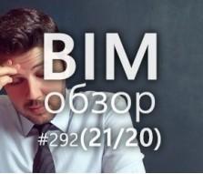BIMобзор #292 (20) - Бимпатент