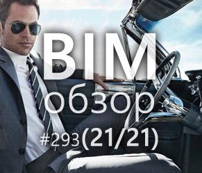BIMобзор #293 (21) - Взрослый BIM