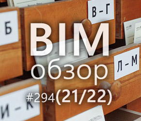 BIMобзор #294 (22) - Классифицируй это