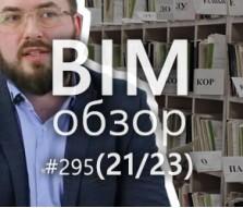 BIMобзор #295 (23) - О(б)суждая>КСИ
