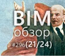 BIMобзор #296 (24) - BIM мандат