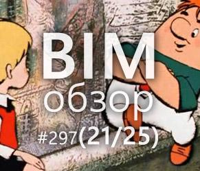 BIMобзор #297 (25) - Продолжаем разговор