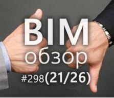 BIMобзор #298 (26) - Мнения