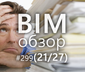 BIMобзор #299 (27) - За что боролись...