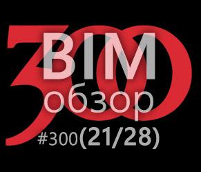 BIMобзор #300