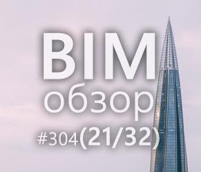 BIMобзор #304 - с Днём Строителя!