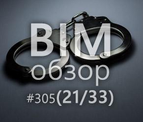 BIMобзор #305 - воровство