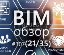 BIMобзор #307 - Project Management