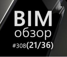 BIMобзор #308 - Встретимся на AU 2021?