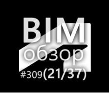BIMобзор #309 - RE: брендинг