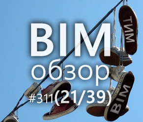 BIMобзор #311 - Переобулись!