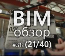BIMобзор #312 - 1, 2, 3, AU2021!
