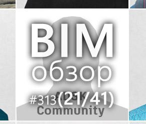 BIMобзор #313 - Обновляемся и развиваемся