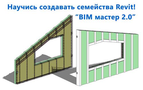 Kurs Bim Master 2 0 Shablon I Semejstva Revit Dlya Arhitektora I